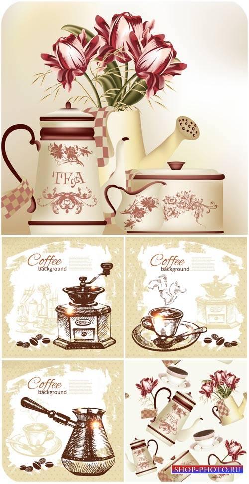 Чай и кофе, векторные фоны / Tea and coffee, vector backgrounds