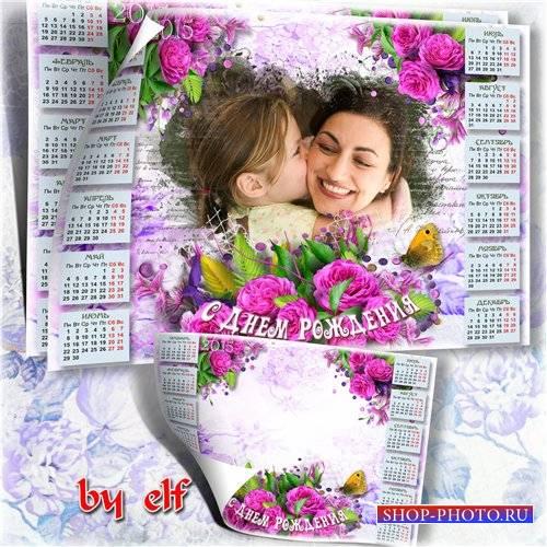 Праздничный календарь на 2014 и 2015 год - С Днем Рождения