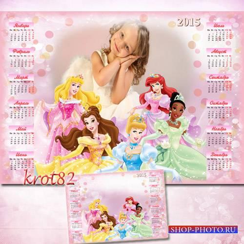 Календарь для девочки на 2015 год – Я с принцессами из сказок
