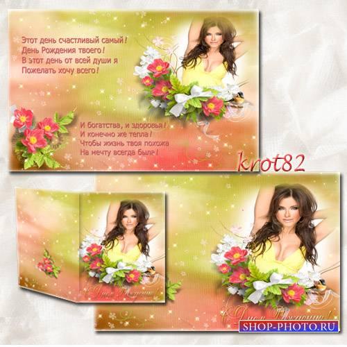 Двусторонняя открытка с вырезами для фото - С днем рождения