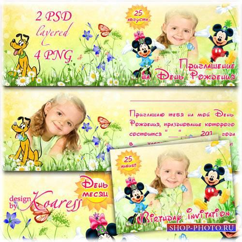 Детское приглашение с вырезами для фото и героями мультфильмов Диснея - Жду ...