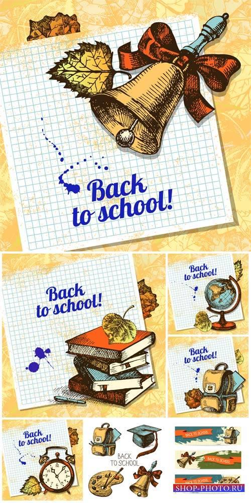 Школьный вектор, книжки, рюкзак, глобус / School vector, books, backpack, g ...