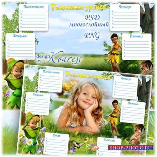 Школьное расписание уроков для девочек с феями