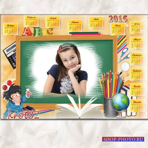 Школьный календарь для мальчика или девочки с вырезом для фото на 2015 год
