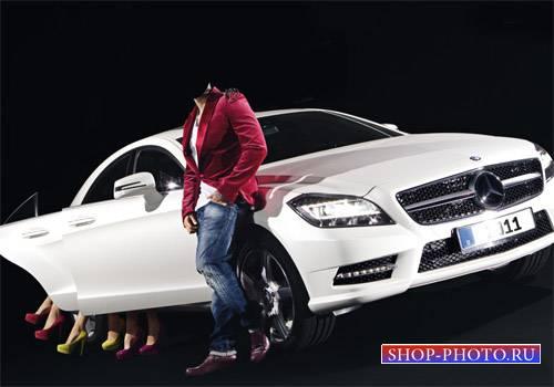 Шаблон для мужчин - У дорогого авто