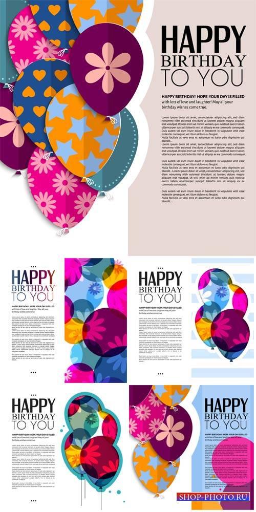 C днем рождения, векторный фоны / Happy birthday vector backgrounds