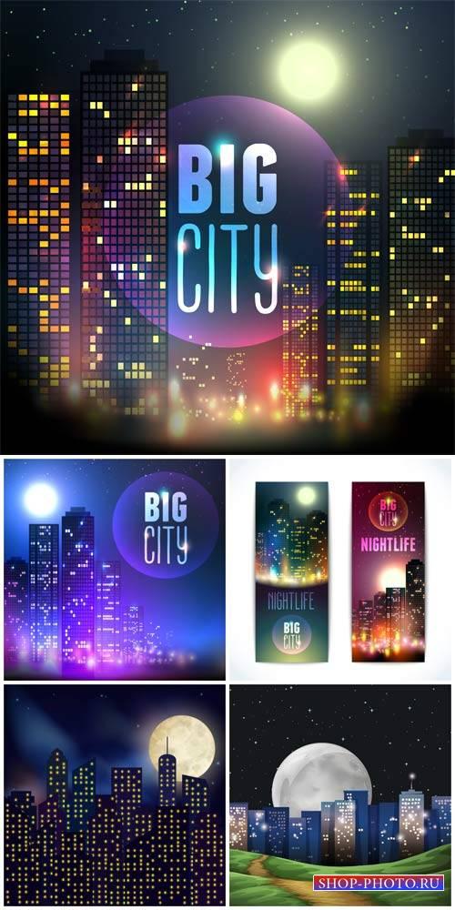 Ночной город, фоны в векторе / Night city, vector backgrounds