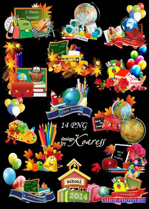 Набор png кластеров для фотошопа со школьными принадлежностями - День Знани ...