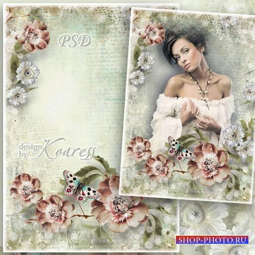 Винтажная рамка для фото - Нежность трепетных цветов