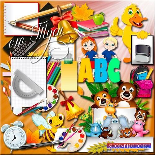 Школьный клипарт - Школьные принадлежности для воспитания прилежности