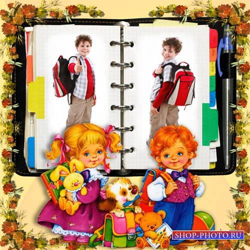 Рамка детская – День знаний