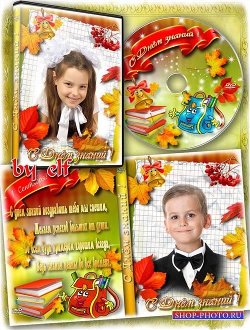 Школьная обложка DVD и задувка на диск - Праздник первого звонка