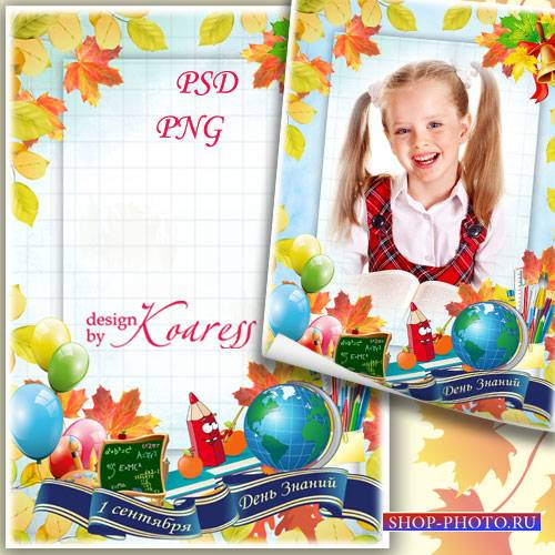 Школьная детская фоторамка - 1 сентября, День Знаний