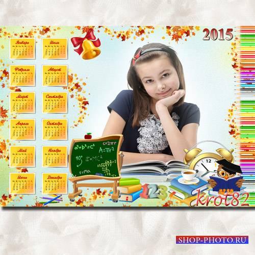 Календарь для школьников с вырезом для фото на 2015 год – За партой мы сиди ...