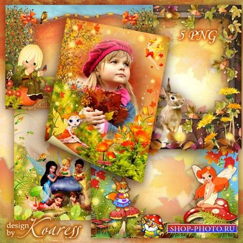 Набор детских фоторамок с феями и лесными жителями - На пороге осень, мы ее ...