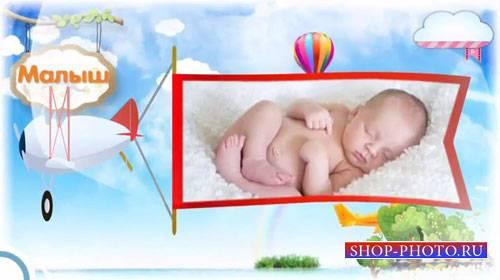 Детский проект для ProShow Producer - Рождение малыша