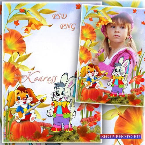Детская фоторамка - Нарисую осень