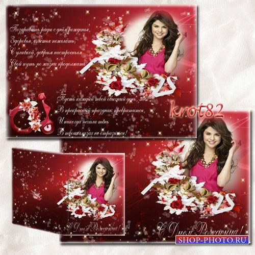Поздравительная двусторонняя открытка с вырезами для фото – Поздравить рады ...