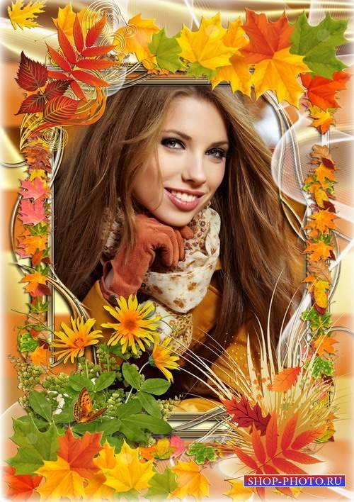 Рамка для оформления фото - Золотая осень пришла