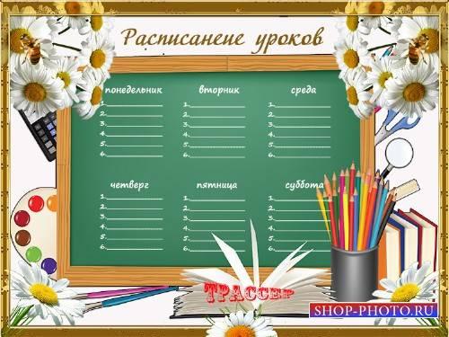 Расписание уроков для школы -  Моё ромашковое лето