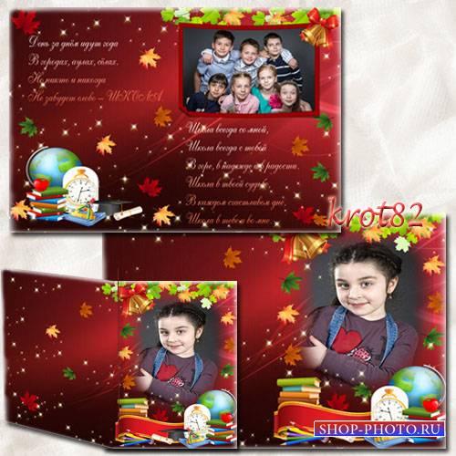 Школьная двусторонняя открытка с вырезами для фото – Школьный день