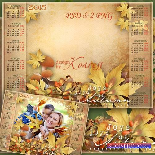 Романтичный осенний календарь-рамка на 2015 год - Прогулка по лесу