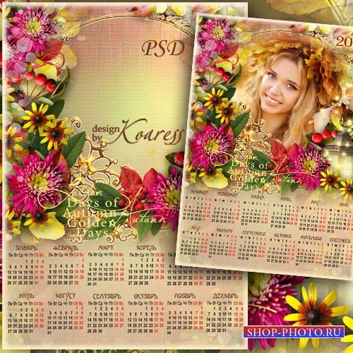 Романтичный календарь с рамкой на 2015 с цветами, ягодами - Золотая осень