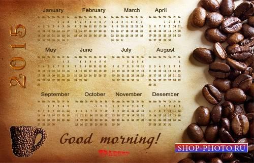Настенный календарь на 2015 год - Пьянящий запах любимого кофе