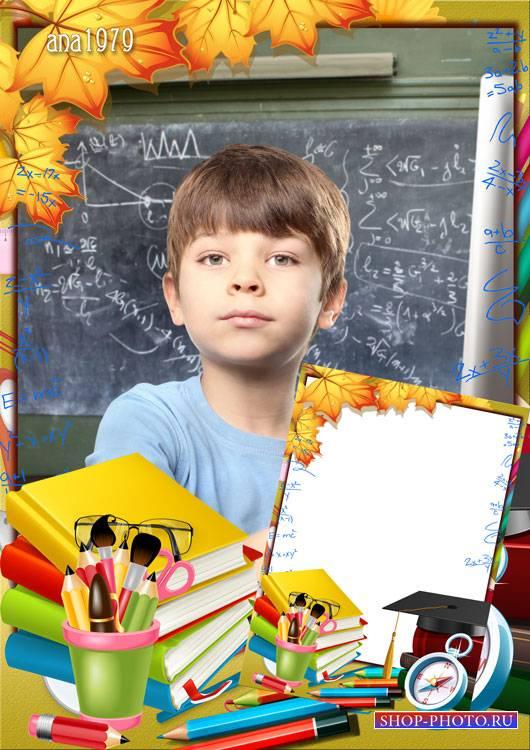 Рамка для фотошопа - Наступил учебный год