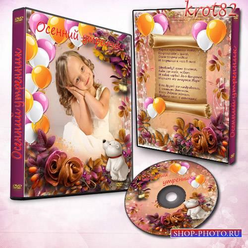 Осенняя обложка и задувка для DVD для садика – Сегодня у нас осенний утренн ...