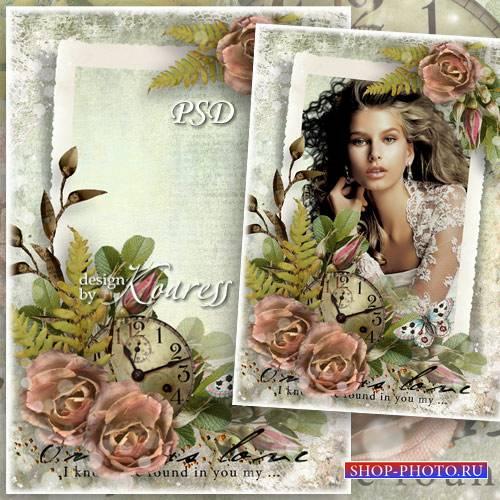 Романтическая винтажная фоторамка - Бесконечная любовь