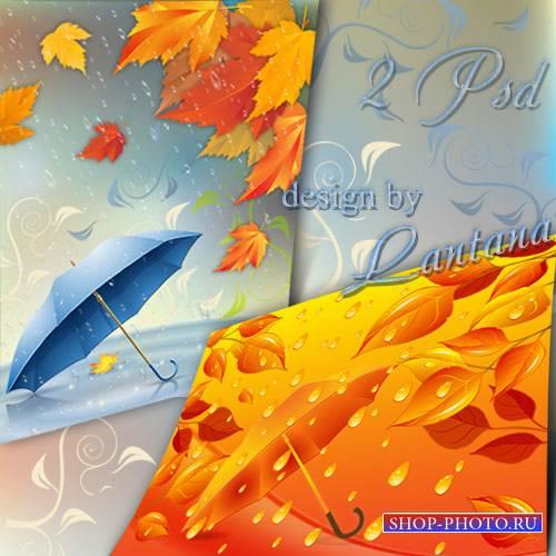 Многослойные фоны - Осенняя симфония 5