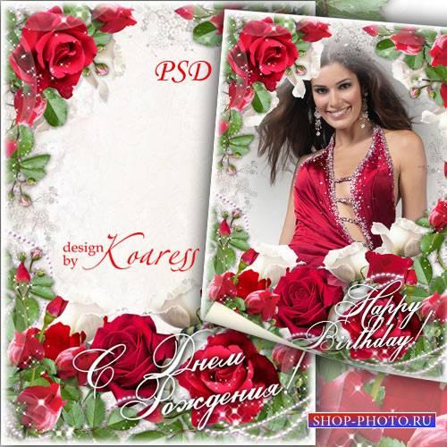 Романтическая праздничная рамка для фото - Этих роз чудесный аромат я дарю  ...