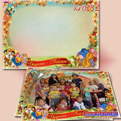 Общая фоторамка для группы для детского сада – Детское время
