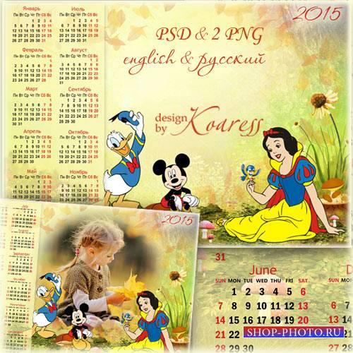 Детский календарь-рамка на 2015 для фотошопа - На солнечной полянке осенью  ...