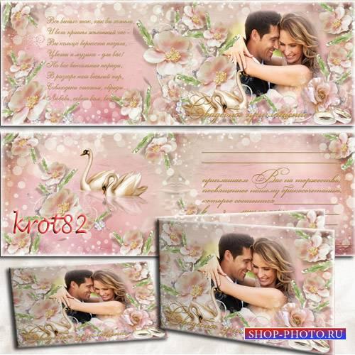 Двухстороннее свадебное приглашение для молодоженов – Нежные розовые цветы