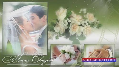 Свадебный проект для ProShow Producer - Ах эта свадьба
