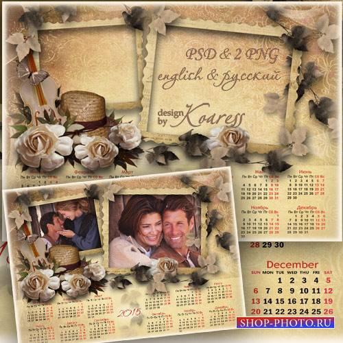 Романтический календарь-фоторамка на 2015 - Гармония