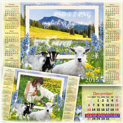 Календарь с рамкой на 2015 год Козы - Симпатичные козочки
