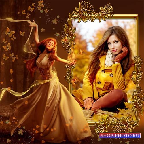 Рамка женская – Раскидала осень листья золотые