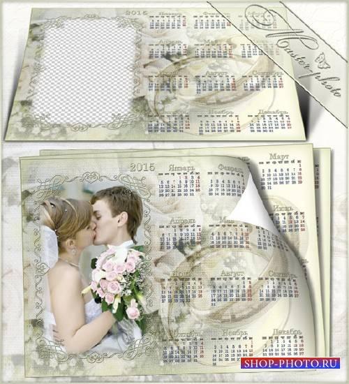 Свадебная рамка календарь на 2015 год - Золотые кольца