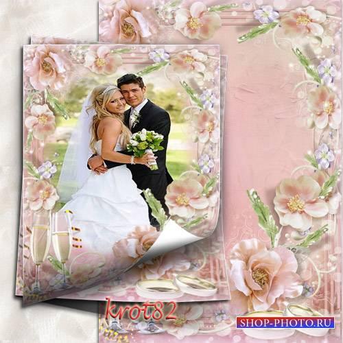 Свадебная фоторамка с нежными цветами – Нальем шампанское в фужеры