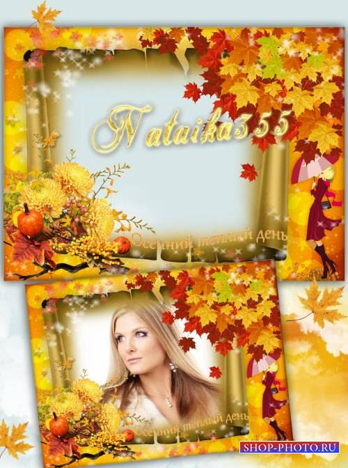 Осенняя рамка для фото - Золотом поет нам осень