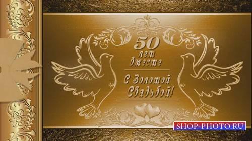 Свадебный проект для ProShow Producer - Золотая свадьба