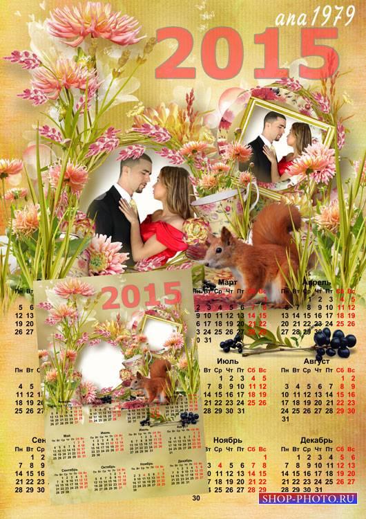 Календарь  А3 - Уж реже солнышко блистало