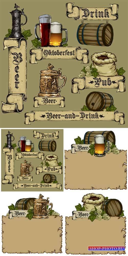 Пиво в векторе, этикетки, меню / Beer vector, labels, menus