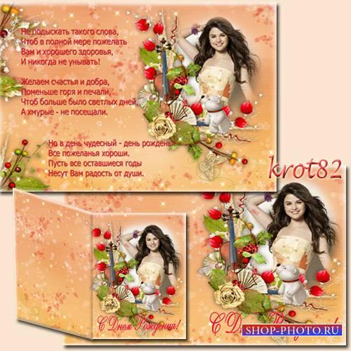 Женская двусторонняя открытка с вырезами для фото - С днем рождения