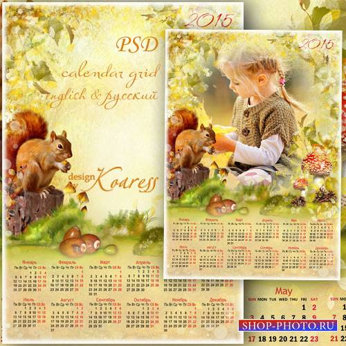 Детский календарь с фоторамкой на 2015 - Солнечная осень заглянула в лес