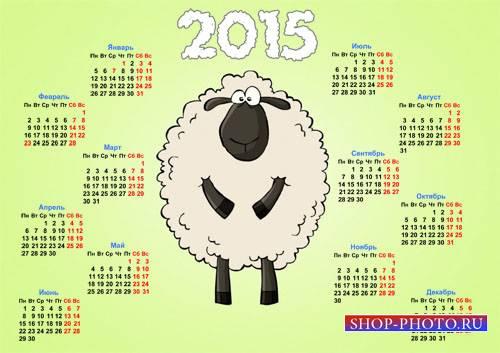 Красивый календарь 2015 - Веселая овечка