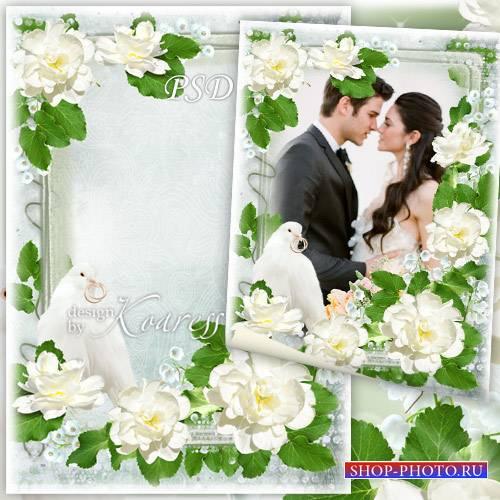 Фоторамка - Белые розы для свадебного фото
